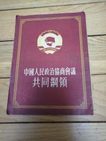 《中国人民政治协商会议共同纲领》