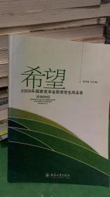 希望:2009 年国家奖学金获奖学生风采录[带光盘]/ 崔邦焱 / 北京大学出版社9787301179260