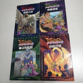 破碎的魔球 全4册  猎鹰古堡、神雕部落、幽灵的陷阱、凤凰涅槃