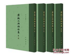 汉魏六朝杂传集(全4册)