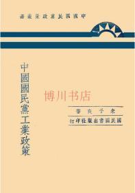 【复印件】中国国民党工业政策
