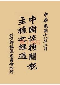 【复印件】中国恢复关税主权之经过
