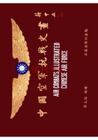 【复印件】中国空军抗战史画