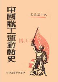 【复印件】中国职工运动简史