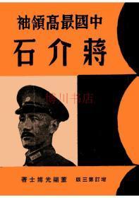 【复印件】中国最高领袖蒋介石