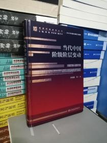 当代中国阶级阶层变动(1978~2018)