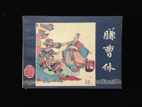 经典老版连环画87年三国演义增补本《赚曹休》1版1印
