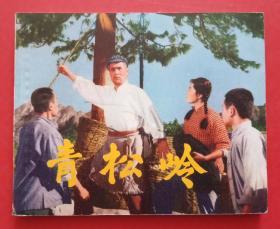 青松岭(文革电影)
