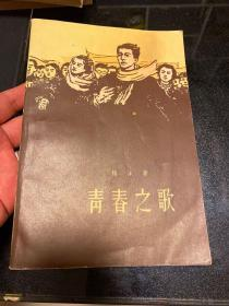 青春之歌 1965年上海第十三次印刷本,大32开,私藏,几乎全新,