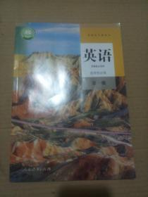 2019人教版普通高中教科书:英语  选择性必修 第一册