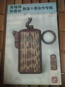 吴培林孙鼎朴荆溪十景合作专辑,明信片九张全套