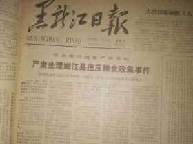 原版黑龙江日报1976年7月10日