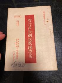 暂行步兵制式教练草案 1949年