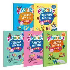 Amazing!儿童英语自然拼读启蒙课(全5册)