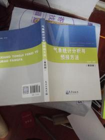 气象统计分析与预报方法(第4版).