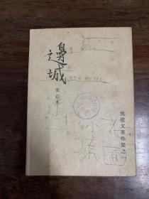 沈从文《边城》(开明书店民国三十八年五版,馆藏)