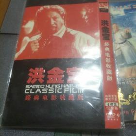 洪金宝霸王花香港老电影合集DVD压缩碟(元彪 王晶 五福星已经售出)