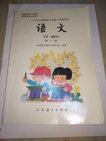 小学语文课本   九年义务教育五年制教科书语文第三册