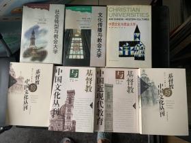 宗教与中国文化研究丛书 西方文化与教会大学 社会转型与教会大学 文化传播与教会大学 中国文化丛刊