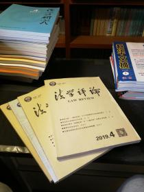 法学评论(2019年第4、5、6期,2020年第1期),四期合售,库存书