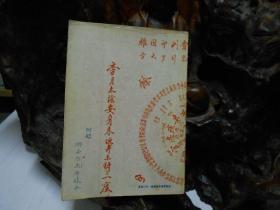 四柱推命活用秘仪 佐藤六龙著 昭和48年(日文)