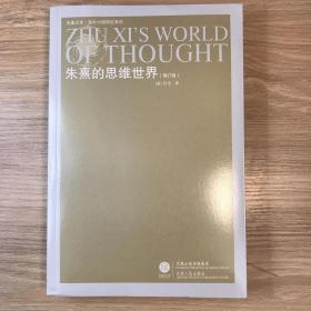 朱熹的思维世界