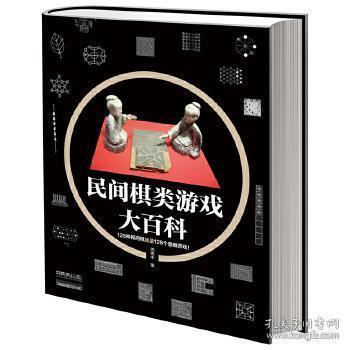 民间棋类游戏大百科