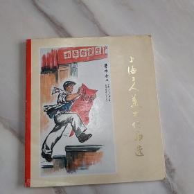 上海工人美术作品集