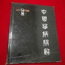中国苗族服饰(有封套)8开精装,品见图
