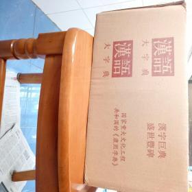汉语大字典(第二版)全九册原箱装全塑封库存新书全套九册。