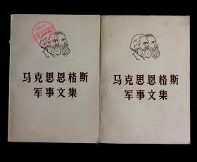 正版旧书 马克思恩格斯军事文集 第一卷第二卷   战士出版社