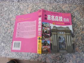 中国著名高校指南:45所中国著名高校的校园之旅