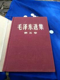 毛泽东选集第五卷,精装大32开!