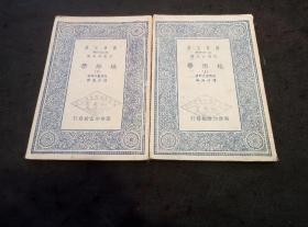 万有文库:地形学(1936年1版1印2册全)