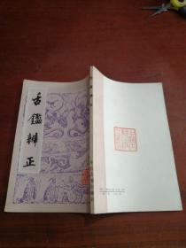 舌鉴辩证-中医珍本丛书(竖排影印)