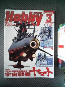 HOBBY JAPAN 模工坊 2011.3
