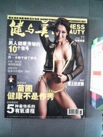 健与美   2006.11
