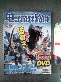 电子游戏软件 2007.07