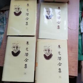 朱光潜全集(1,3,4,5)