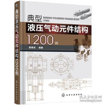 典型液压气动元件结构1200例