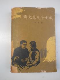 野火春风斗古城 1962年北京一版:插图本