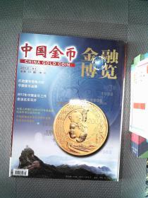 金融博览·中国金币  2012.01