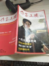 作家文摘合订本2019 2