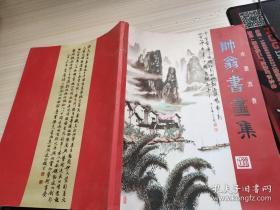 帅翁书画集(水墨流香)
