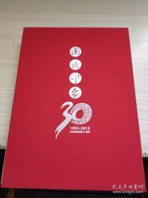 国匠印象 北京城建集团组建30周年职工书画摄影作品集
