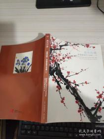 拍卖会 嘉德四季47期 遗珠拾珀--中国近现代书画(一