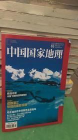 中国国家地理 2017.02 总第676期/ 中国国家地理杂志社 / 中国国家地理杂志9771009633001