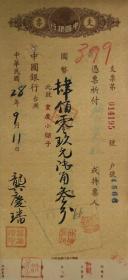 1939年9月11日中国银行支票---龚庆璠签名钤印。请见图片。