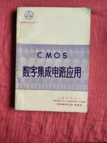 CMOS数字集成电路应用