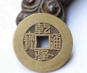 老钱币铜币收藏品清乾隆通宝雕母钱生字隆宽边母 钱古币老铜钱